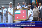 Контраадмирал Кирил Михайлов прие командването на Военноморския флот