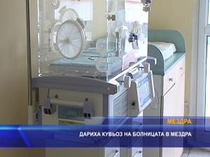 Дариха кувьоз на болницата в Мездра