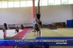 В Бургас отпуснаха пари за олимпийски шампиони по акробатика