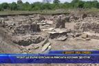 Проект ще върне блясъка на римската колония Деултум