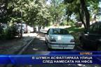 В Шумен асфалтираха улица след намесата на НФСБ