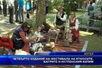 Четвърто издание на фестивала на етносите, багрите и котленския килим