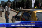 Планират провеждането на международно рали за класически автомобили във Варна