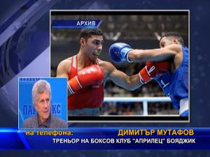 """Треньор на боксов клуб """"Априлец"""" Бояджик"""