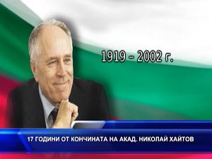 17 години от кончината на акад. Николай Хайтов