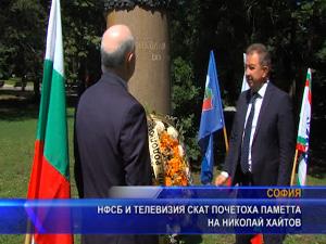 НФСБ и ТВ Скат почетоха паметта на Николай Хайтов