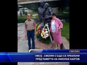 НФСБ – Смолян също се преклони пред паметта на Николай Хайтов