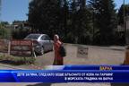 Дете загина след като беше блъснато от кола на паркинг