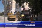 Една и съща улица във Варна от години се ремотира заради вик аварии