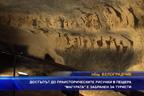 """Достъпът до праисторическите рисунки в пещера """"Mагурата"""" е затворен за туристи"""