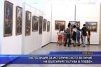 Експозиция за историческото величие на България гостува в Плевен