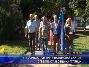 17 години от смъртта на Николай Хайтов отбелязаха в община Гулянци