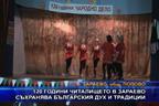 """120 години читалище """"Зараево"""""""