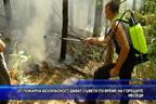 От пожарна безопасност дават съвети за по време на горещите месеци