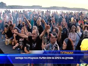 Хиляди посрещнаха първи юли на брега на Дунав