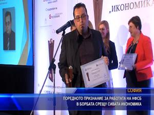 Поредното признание за работата на НФСБ в борбата срещу сивата икономика