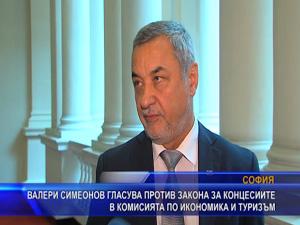 Валери Симеонов гласува против Закона за концесиите в Комисията по туризъм