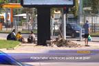 Ремонтират Kукленско шосе за 90 дни?