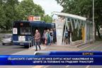 Общински съветници от НФСБ в Бургас искат намаляне на цените за ползване на градския транспорт
