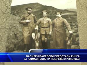 Василен Васевски представи книга за Каймакчалан и подреди две изложби