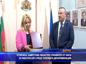 Отличиха заместник областния управител на Варна заради работата му срещу половата дискриминация