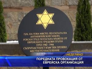 Поредна провокация от еврейската общност