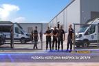 Разбиха нелегална фабрика за цигари