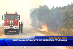 Започнаха пожарите от запалени стърнища
