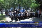 Служители на МВР в Бургас отбелязаха своя професионален празник