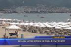 Фалшиви касови бележки на плажа в Слънчев бряг