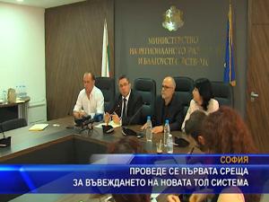 Проведе се първата среща за въвеждане на новата Тол система