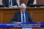 Министър Ананиев: Няма да се закриват отделения в болниците в Северозападна България