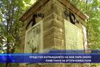 Престои изграждането на нов парк около паметника на Втори конен полк