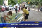 Майки от Бургас сами освежиха детска площадка