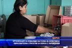 Настояват за качествена образователна стратегия за хората с увреждания