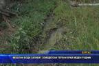 Фекални води заливат земеделски терени край Меден Рудник
