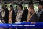 Шест години от кончината на митрополит Кирил