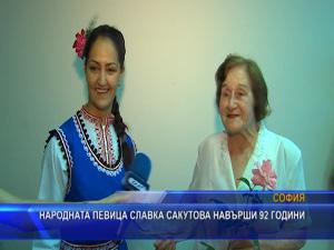 Народната певица Славка Секутова навърши 92 години