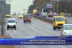Високата скорост и умората са основните причини за инциденти на пътя