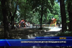 Занемарени и опасни детски площадки в Бургас