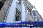 Емблематична сграда във Варна ще бъде спасена от разруха