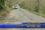 И тази година няма да има ремонт на пътя Малко Търново-Царево