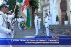С военен ритуал честваха 128 години от рождението на контраадмирал Иван Вариклечков