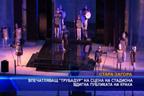 """Впечатляващ """"Трубадур"""" на сцена на стадиона вдигна публиката на крака"""