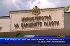 Изказването на сръбския външен министър Владимир Чургус за България е неприемливо
