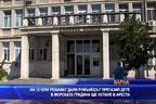 На 12 юли ще решат дали румънецът прегазил дете в Морската градина ще остане в ареста