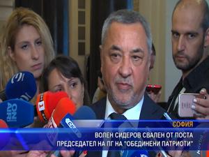 """Волен Сидеров свален от поста като председател на ПГ на """"Обединени патриоти"""""""