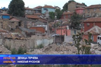 Събарят опасни къщи във Варна
