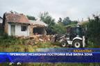 Премахват незаконни постройки във вилна зона