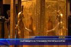 Съкровището на Тутанкамон пристигна в Бургас